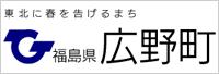 広野町公式サイト
